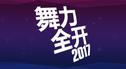 Just Dance 2017 China