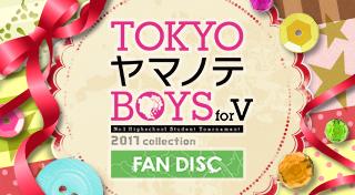 TOKYOヤマノテBOYS for V FAN DISC