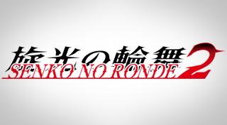 Senko no Ronde 2