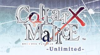 Collar×Malice -Unlimited-