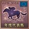 年度代表馬受賞(欧州)