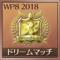 ドリームマッチ最高ランク初制覇