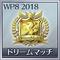 ドリームマッチ最高ランク完全制覇