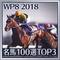 名馬100選TOP3