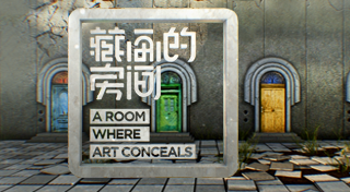 A Room Where Art Conceals
