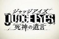Judge Eyes annonceret til PlayStation 4