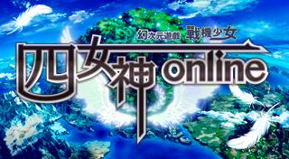 四女神Online 幻次元遊戲戰機少女