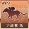 最優秀2歳牝馬受賞